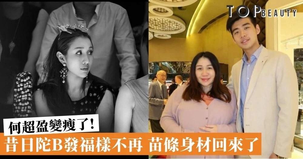 【何超盈變瘦了】產後首次貼出照片 有V型瘦臉 懷孕時發福身形不再 | TopBeauty