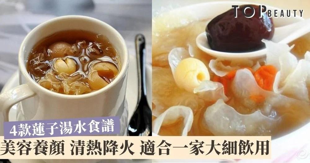 【蓮子湯水食譜】4款養顏滋潤蓮子湯水推介 有助清熱降火 | TopBeauty