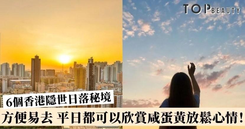 【香港日落好去處】6個方便易去的夕陽美景!平日都可以欣賞咸蛋黃放鬆! | TopBeauty