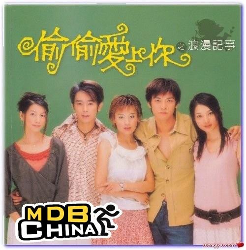 偷偷愛上你 (2003)海報和劇照 - 第3張/共11張