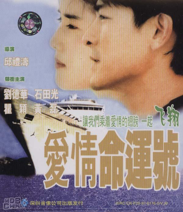 愛情夢幻號(1999)的海報和劇照 第1張/共1張【圖片網】