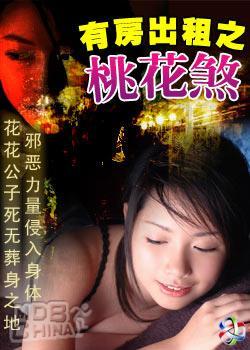 有房出租之桃花煞 (1995)海報和劇照 - 第1張/共1張