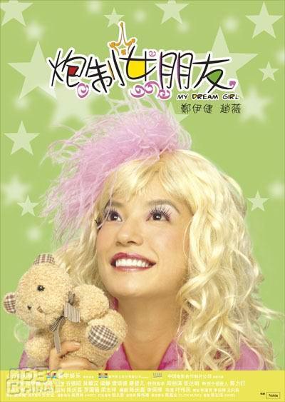 炮製女朋友(2003)的海報和劇照 第5張/共5張【圖片網】