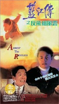 藍江傳之反飛組風雲(1992)的海報和劇照 第2張/共3張【圖片網】