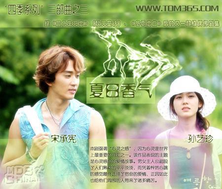 藍色生死戀3:夏日香氣(2003)的海報和劇照 第6張/共45張【圖片網】