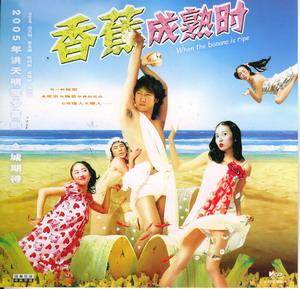香蕉成熟時 (2005)海報和劇照 - 第1張/共1張