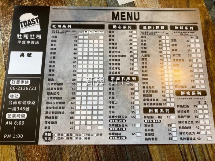 吐司吐司菜單