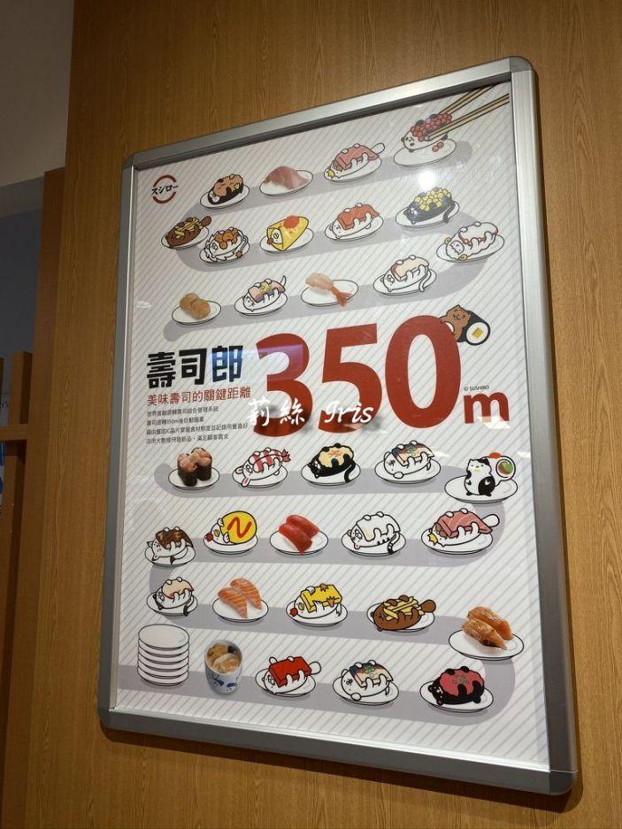 壽司郎的迴轉道有350M