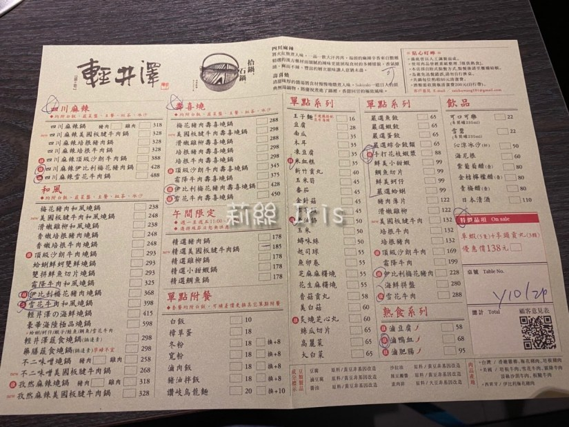 輕井澤鍋物菜單