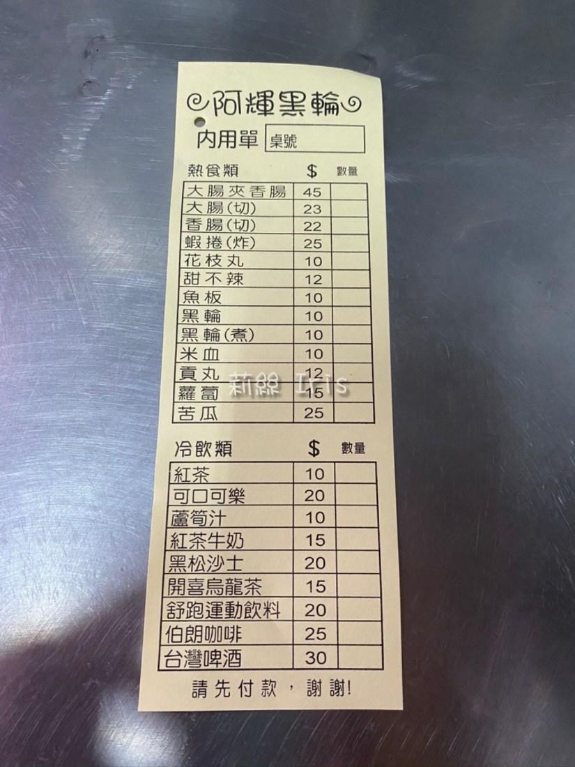 阿輝黑輪菜單
