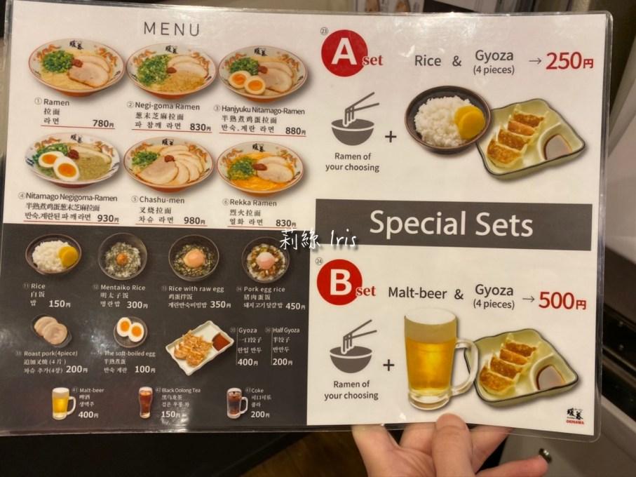暖暮中文菜單