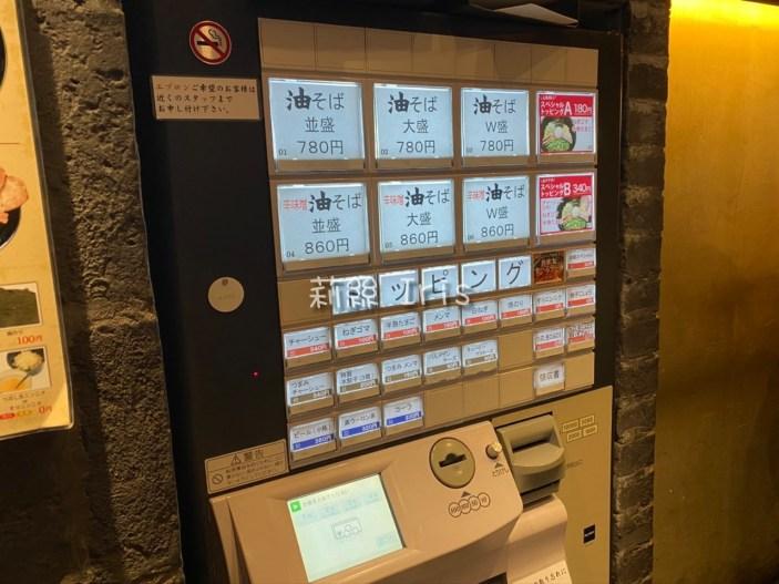 Tokyo Abura Soba Ginza Main Branch