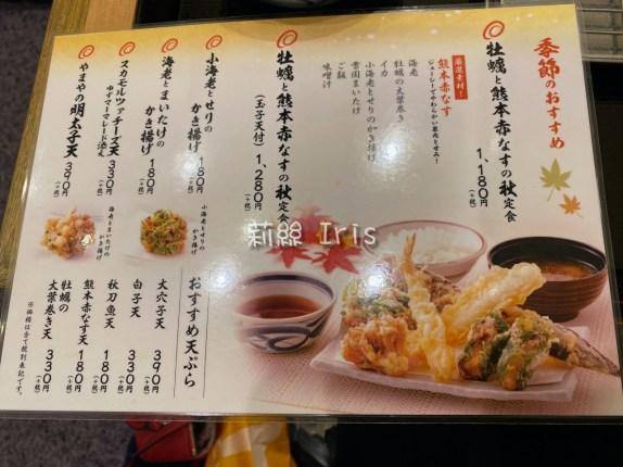 天婦羅定食makino菜單