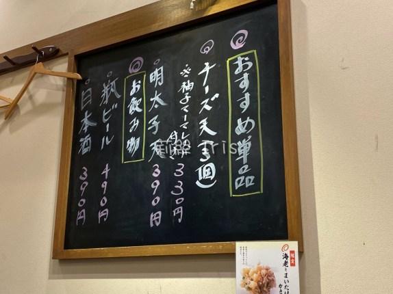 makino菜單