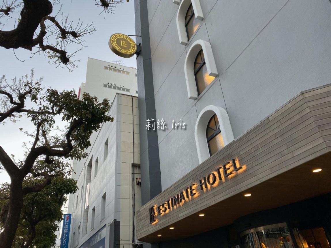 『日本沖繩住宿』艾斯汀納特酒店Estinate Hotel Okinawa,離美榮橋站走路5分鐘!國際通走路也能到~