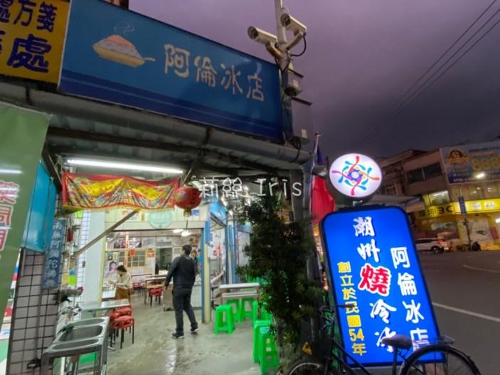 阿倫冰店 潮州燒冷冰招牌