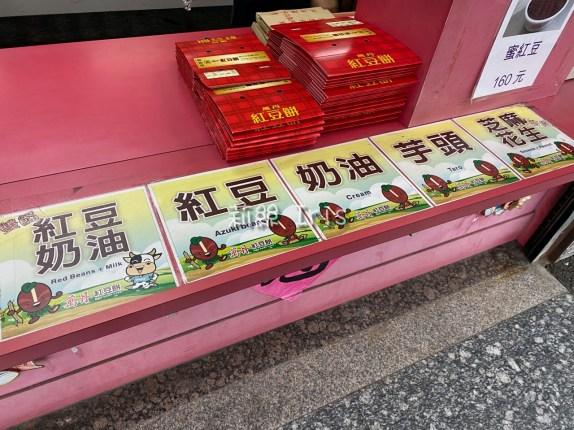 黃萬丹紅豆餅菜單