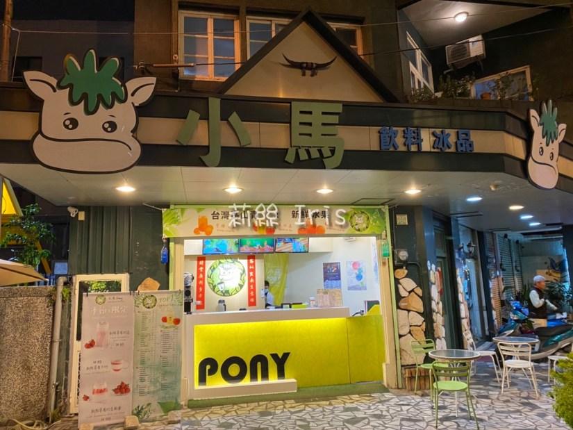 花蓮飲料》小馬Pony飲料菜單(花蓮限定)