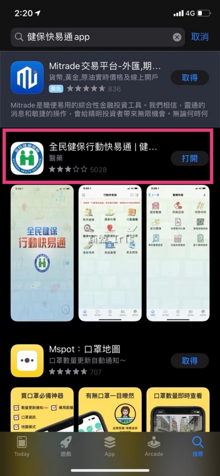 口罩2.0手機訂購圖解說明》全民健保行動快易通