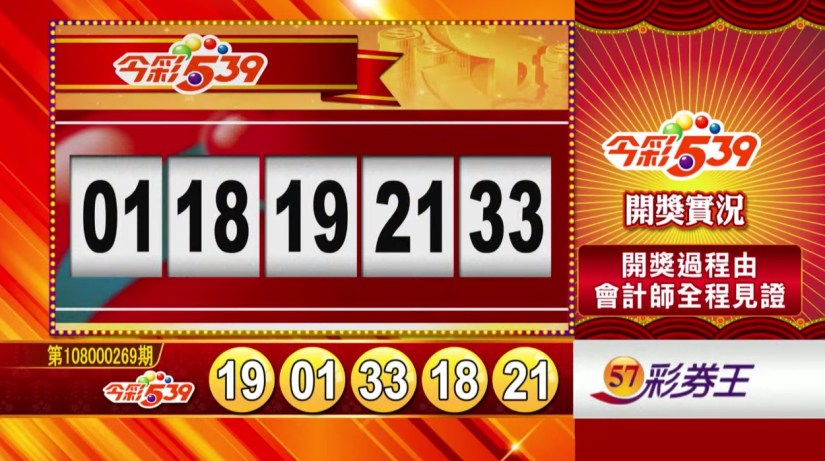 今彩539中獎號碼》第108000269期 民國108年11月9日