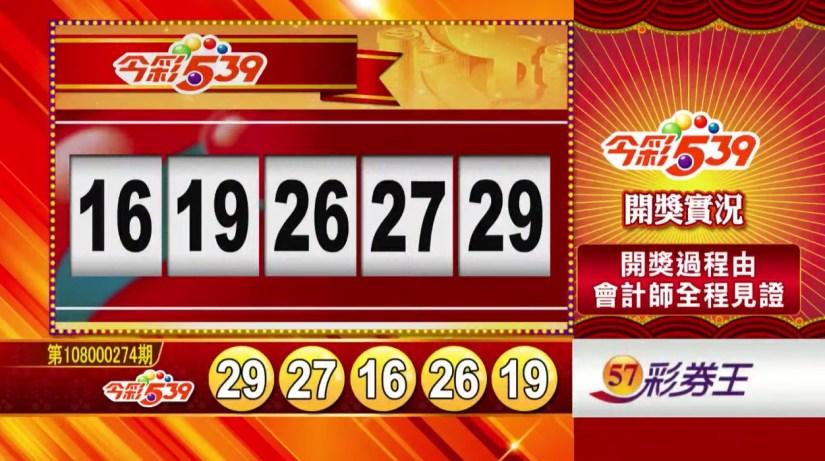 今彩539中獎號碼》第108000274期 民國108年11月15日