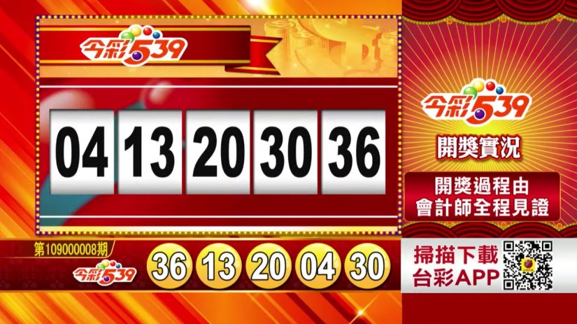 今彩539中獎號碼》第109000008期 民國109年1月9日