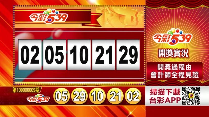 今彩539中獎號碼》第109000009期 民國109年1月10日