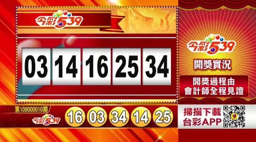 今彩539中獎號碼》第109000010期 民國109年1月11日
