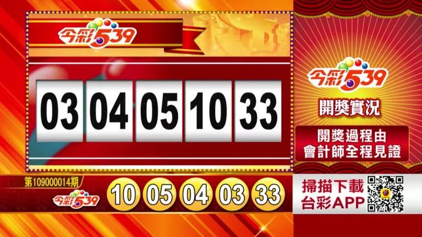 今彩539中獎號碼》第109000014期 民國109年1月16日