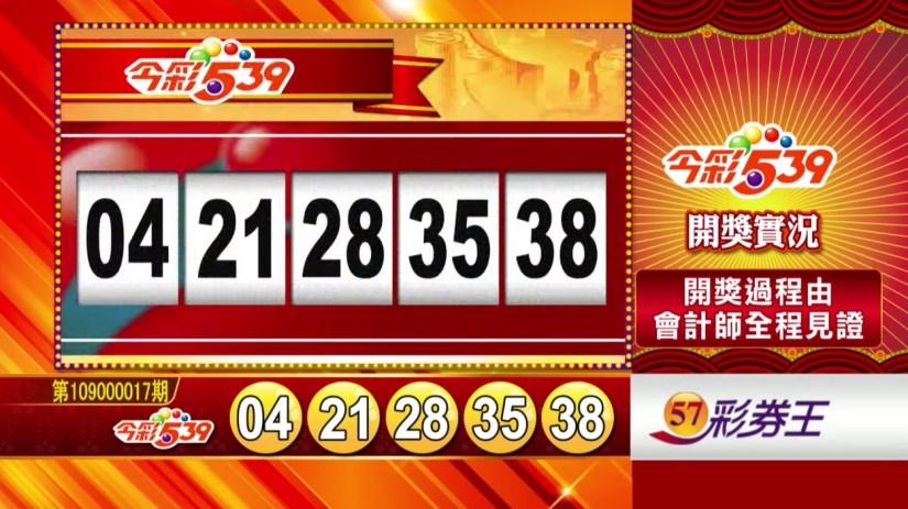 今彩539中獎號碼》第109000017期 民國109年1月20日