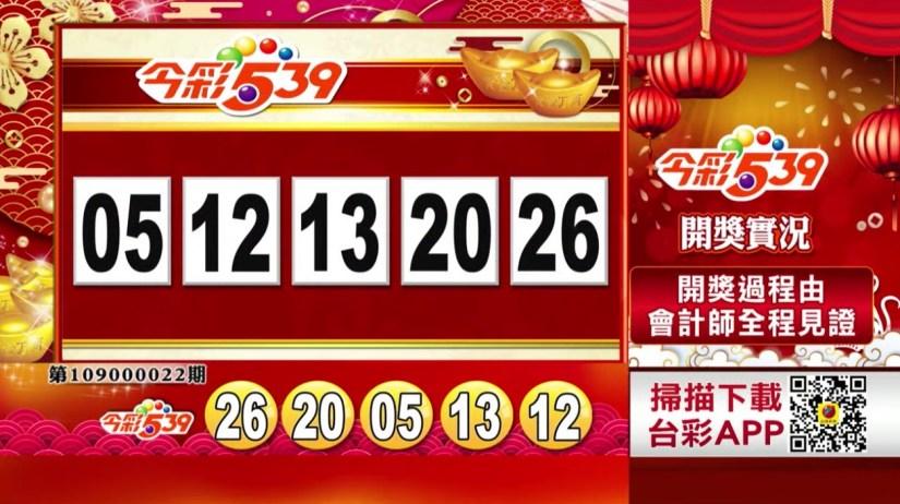 今彩539中獎號碼》第109000022期 民國109年1月25日