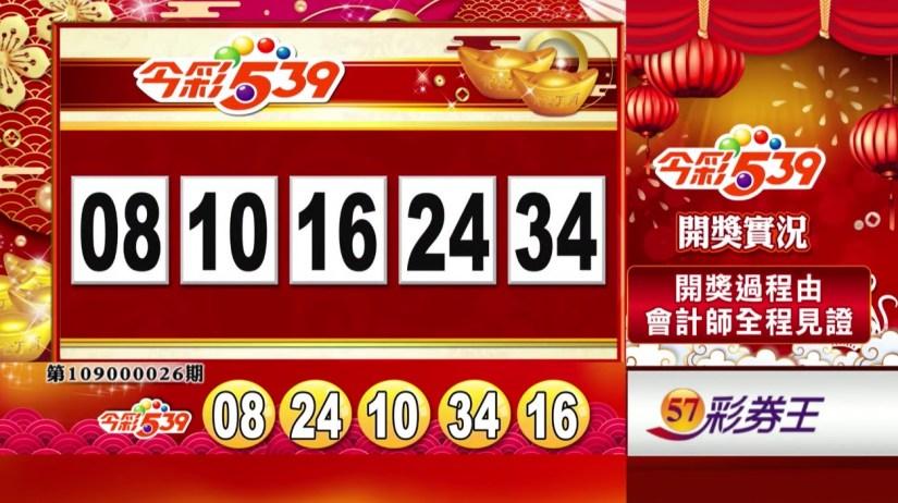 今彩539中獎號碼》第109000026期 民國109年1月30日