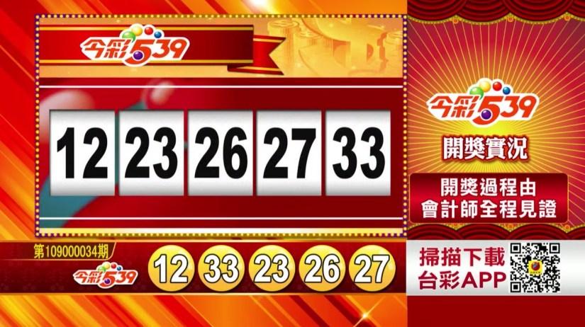 今彩539中獎號碼》第109000034期 民國109年2月8日