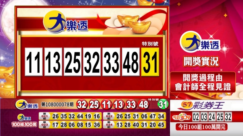大樂透中獎號碼》第108000078期 民國108年9月3日》加碼5億慶中秋》「100組100萬」獎項獎號》