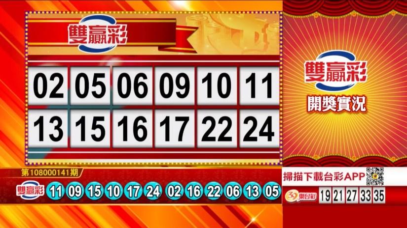 雙贏彩中獎號碼》第108000141期 民國108年6月13日