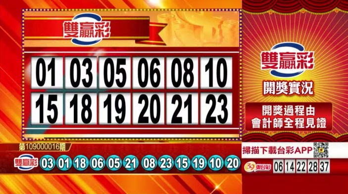 雙贏彩中獎號碼》第109000016期 民國109年1月18日