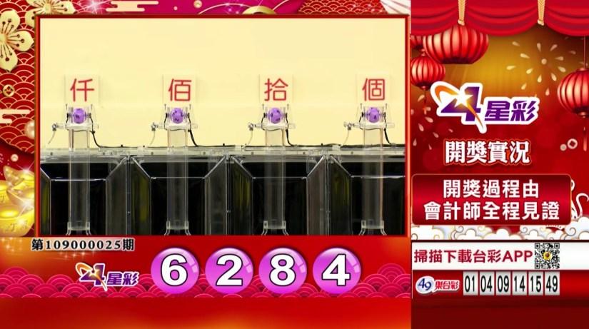 4星彩中獎號碼》第109000025期 民國109年1月29日