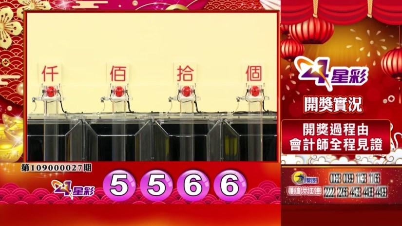 4星彩中獎號碼》第109000027期 民國109年1月31日