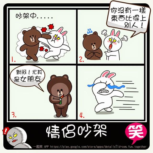 情侶吵架(︶︿︶)【LINE四格漫畫】