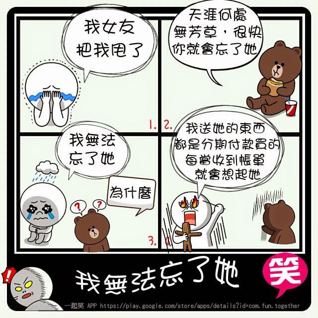 我無法忘了她 QQ【LINE四格漫畫】