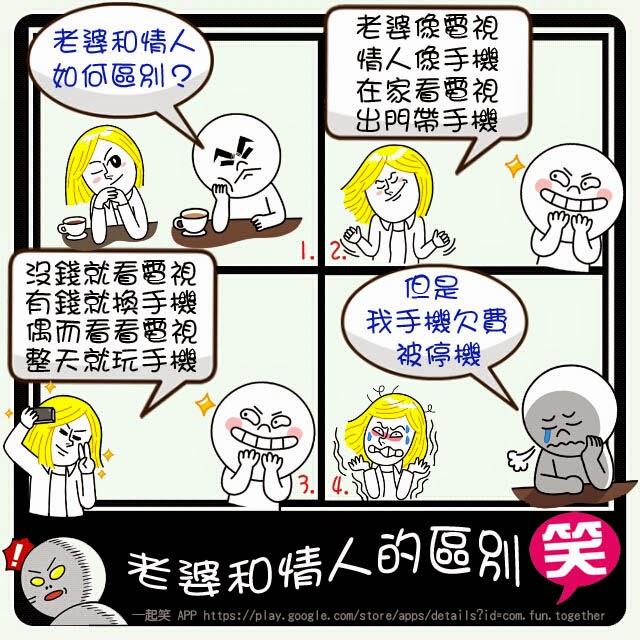 老婆和情人的區別【LINE四格漫畫】
