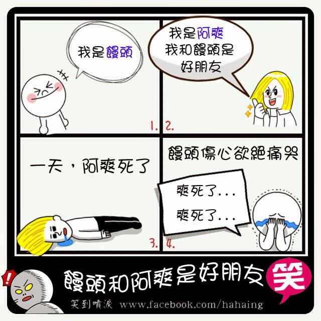 饅頭和阿爽是好朋友【LINE四格漫畫】