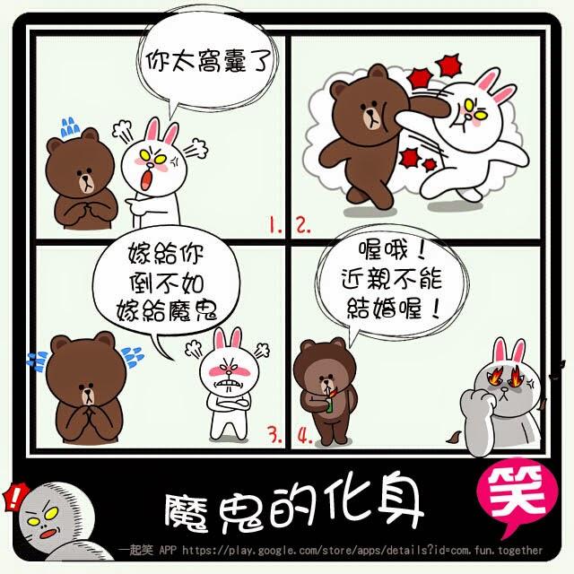 魔鬼的化身【LINE四格漫畫】