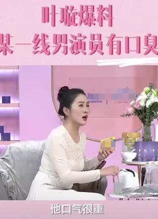 葉璇爆料頂級男藝人曾因演技差被刪戲,陳偉霆霍建華鄧超躺槍