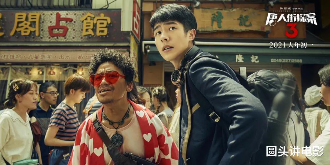 說實話,《唐人街探案3》是真的爛!