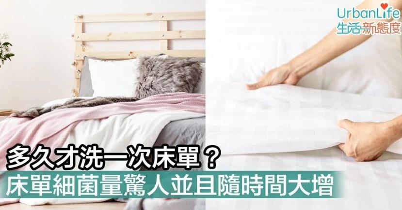 【床單】多久才洗一次床單?研究發現床單細菌量驚人   UrbanLife 健康新態度