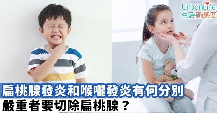 【扁桃腺】扁桃腺發炎和喉嚨發炎有何分別?嚴重者要切除扁桃腺? | UrbanLife 健康新態度