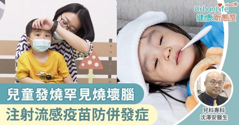 【流感疫苗】兒童發燒罕見燒壞腦 醫生:注射流感疫苗防併發癥   UrbanLife 健康新態度