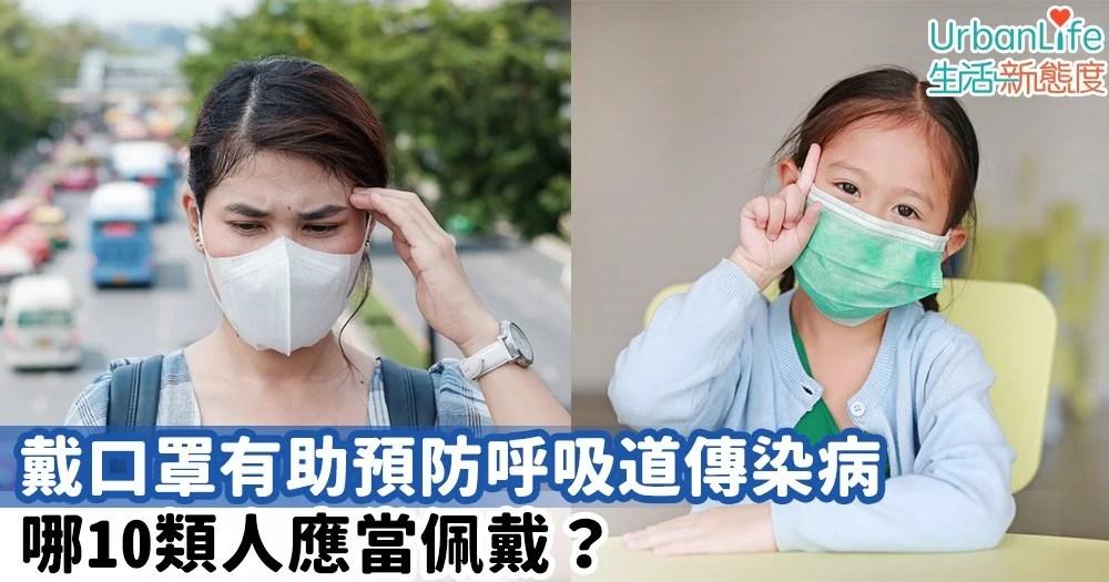 【口罩】戴口罩有助預防呼吸道傳染病 哪10類人應當佩戴?   UrbanLife 健康新態度