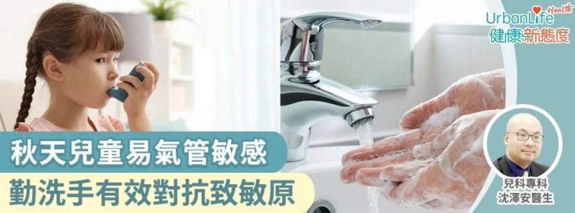 【哮喘成因】秋天兒童易氣管敏感 醫生:勤洗手有效對抗致敏原 | UrbanLife 健康新態度